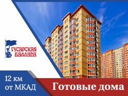Квартиры в ЖК «Гусарская баллада» от 2,9 млн руб. Квартиры с ключами в готовых и